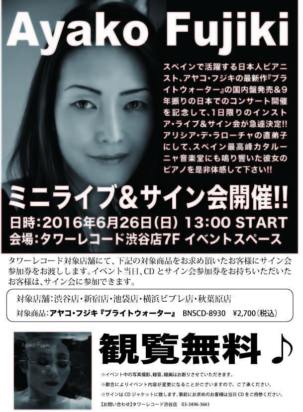 Ayako Fujiki 20160628